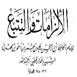 Daraqutni-bukhari-muslim-brown