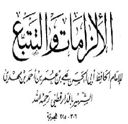 A quick look at Daraqutni's critique of Bukhari and Muslim