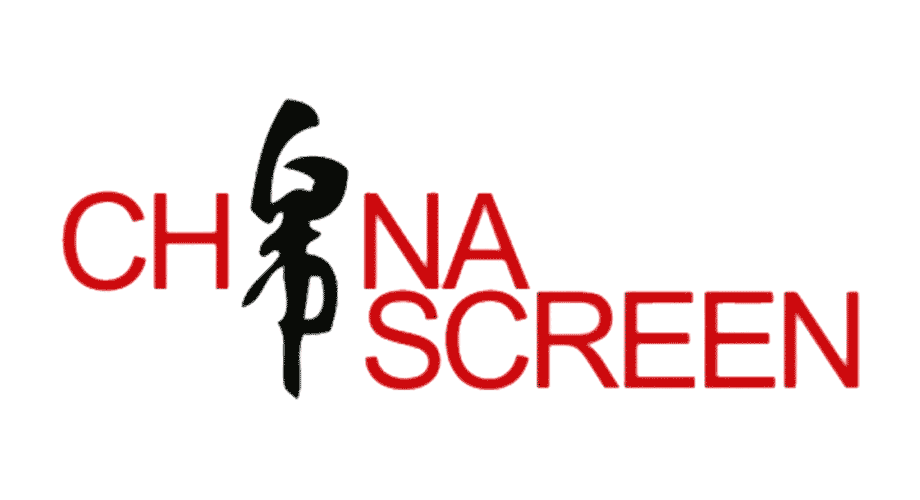 China Screen 2017 – call for entries