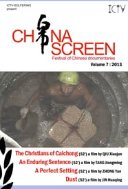 China Screen - Volume 7