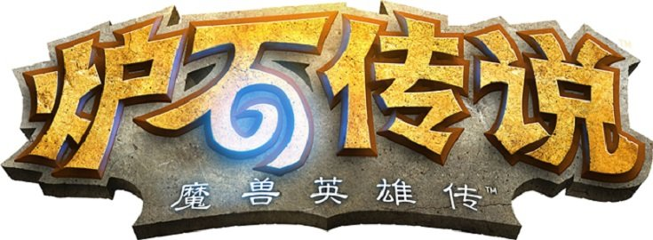Hearthstone China Releases 2015 Personal Player Stats News Icy Veins Forums