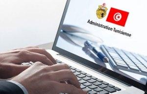 الادارة-الالكترونية-في-تونس