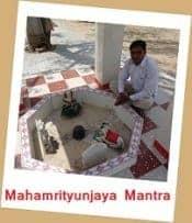 Go to Mahamrityunjaya Mantra Page