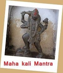 Click here to go Maha Kali Mantra Page