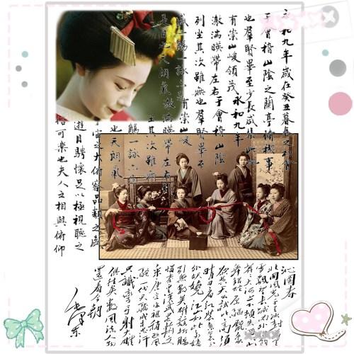 feuille A4 Geisha