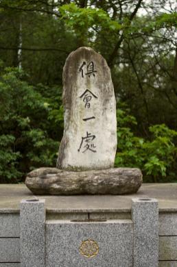 japanischer-garten_13960265749_o