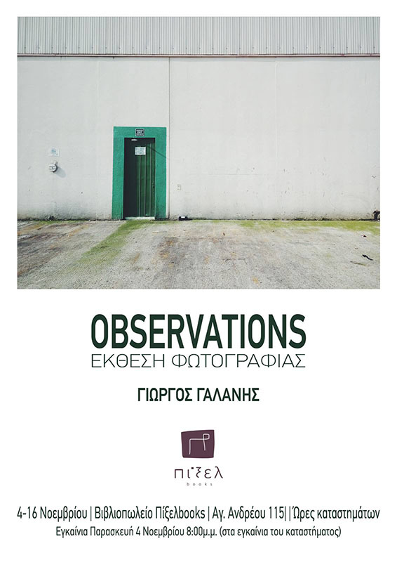 observations_gg1
