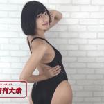 【倉持由香】Dカップ3 競泳水着とバニー網タイツコス