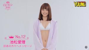 【池松愛理】-カップ ミスマガジン2018 ラストアイドルファミリー!水着姿を披露!