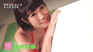 【岡村百華】-カップ 「山口活性学園」元メンバーの水着姿!