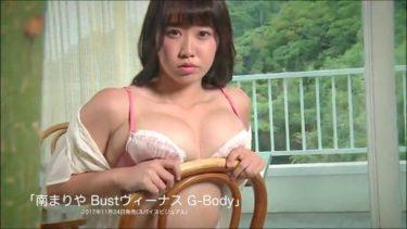 【南まりや】Hカップ 「BustヴィーナスG-Body」サンプル動画