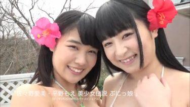 【佐々野愛美 平野もえ】 「美少女伝説 ぷにっ娘」サンプル動画