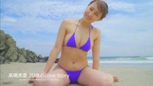 【高橋美憂】Fカップ3 「20歳のLove Story」サンプル動画