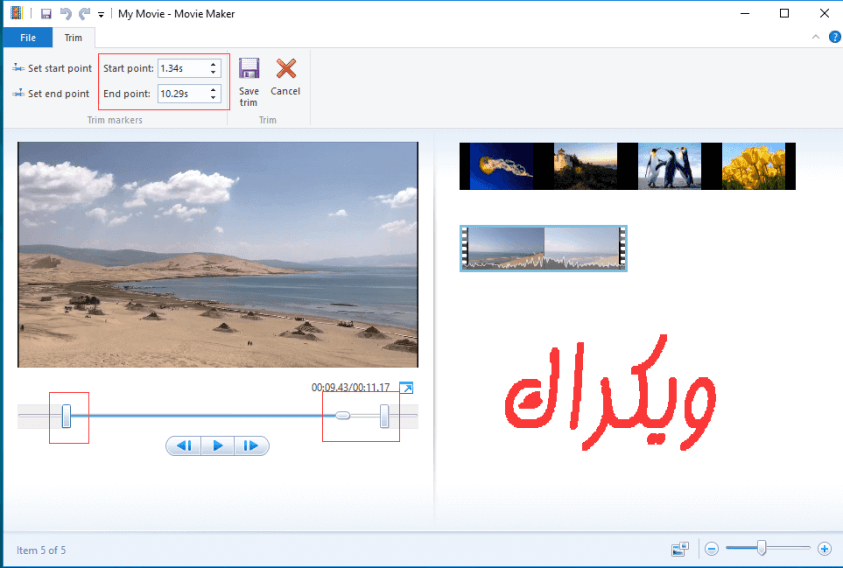 تحميل movie maker موفي ميكر صانع الافلام 4