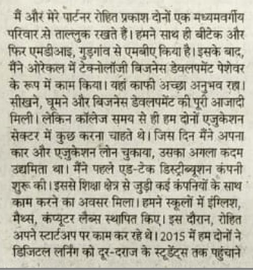 iDream Education on Dainik Jagran