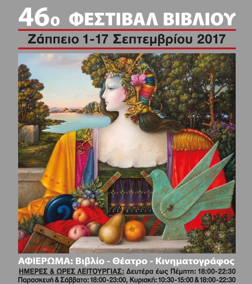 Αποτέλεσμα εικόνας για Το 46ο Φεστιβάλ Βιβλίου έρχεται από 1η Σεπτεμβρίου στο Ζάππειο