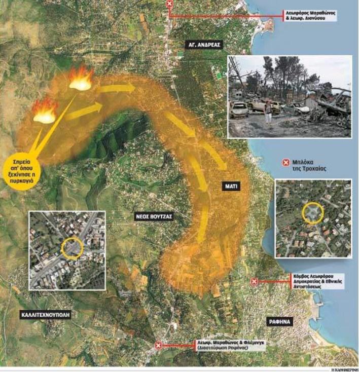 To «μπάχαλο» που κατέγραψαν οι ασύρματοι της ΕΛΑΣ κατα την πυρκαγιά στην Ανατολική Αττική