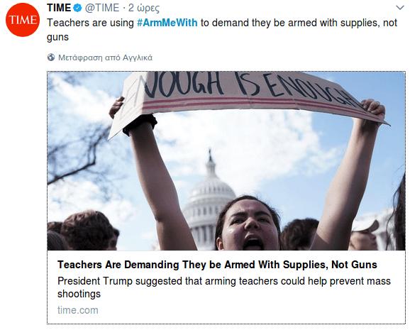 Σάλο ξεσήκωσε η πρόταση Τραμπ να οπλοφορούν οι εκπαιδευτικοί στα σχολεία