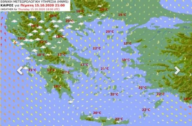 Ο χάρτης για τον καιρό της Πέμπτης / ΕΜΥ