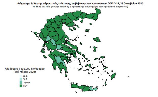 Ο χάρτης των κρουσμάτων κορωνοϊού