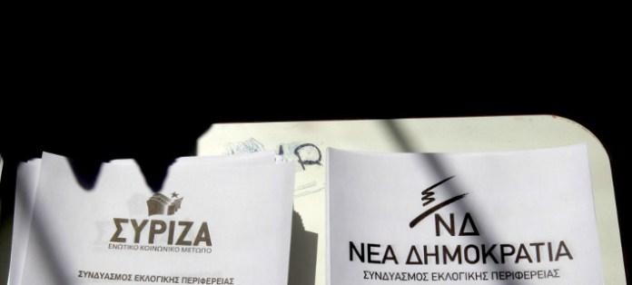 ΝΔ σε ΣΥΡΙΖΑ: Ας μας πει ο κ. Τσίπρας για ποιον τρομοκράτη έκανε έρανο στο συνέδριό του