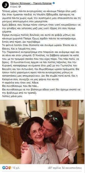 Γιάννης Κότσιρας: Το σπαρακτικό μήνυμα για τη μητέρα του που δεν ζει πια  -«Λείπεις μάνα μου» | ΖΩΗ | iefimerida.gr