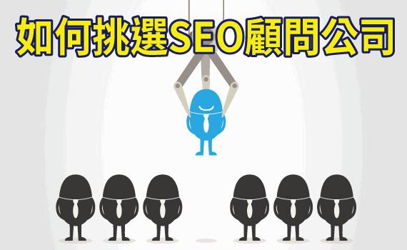 找SEO優化公司,一定要知SEO的秘密