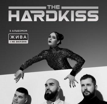 """Концерт гурту """"The Hardkiss"""""""