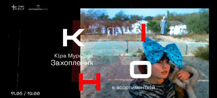 """Кіно в Асортиментній: """"Захоплення"""" Кіра Муратова"""
