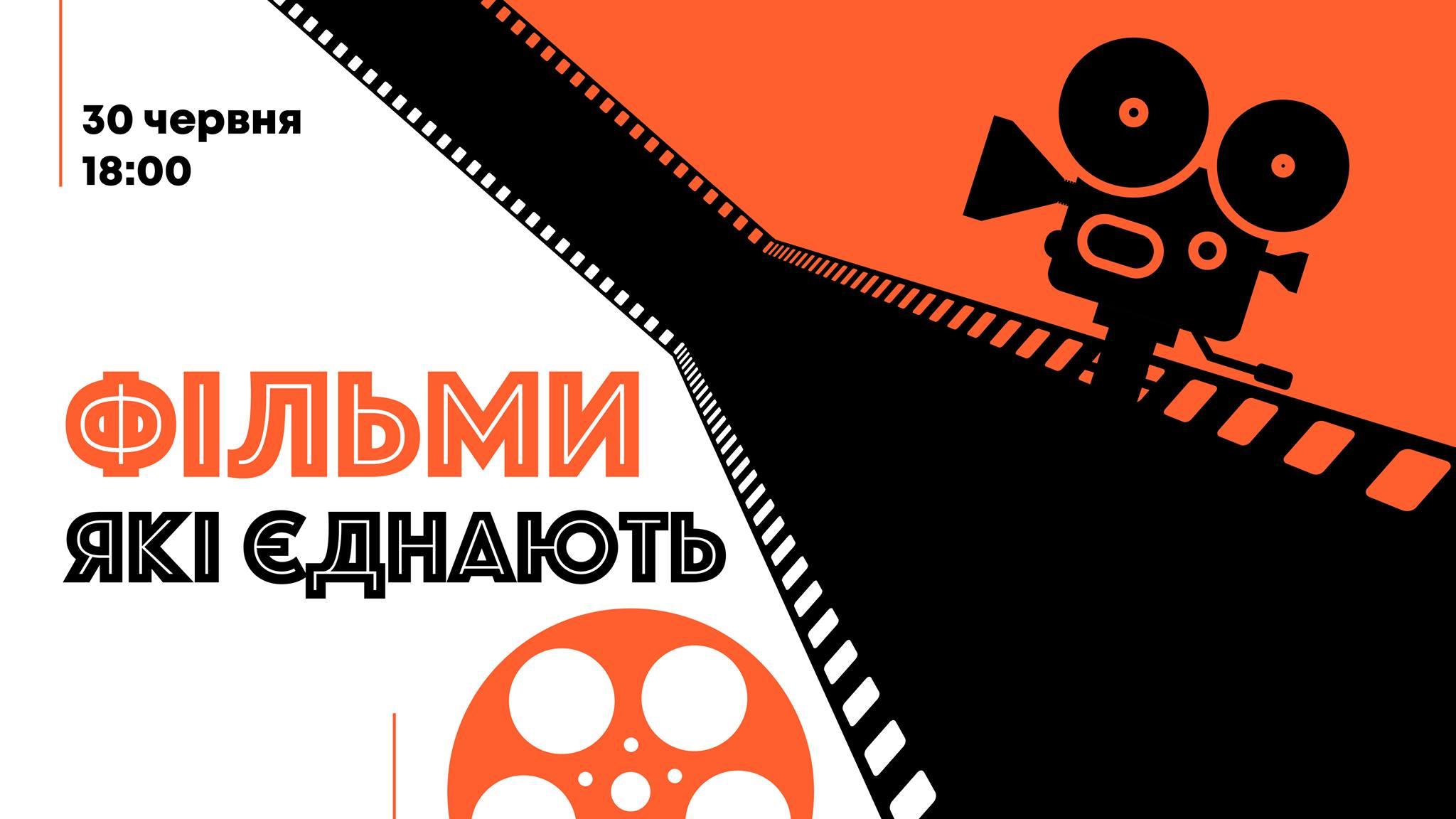 Фільми, які єднають