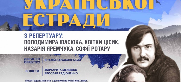 "Концерт ""LORDS OF THE SOUND. Хіти Української Естради"""