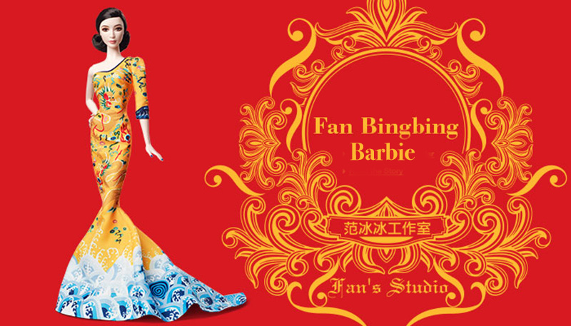 barbie FanBingBing banner IIHIH