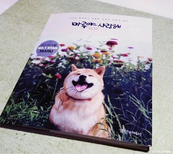 Maru's photo book was also released in korea. copy