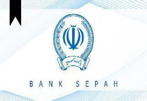 Sepah Bank