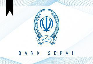 Ifmat - Bank Sepah-top alert