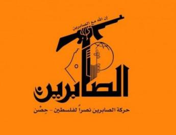 ifmat-Al-Sabirin-logo