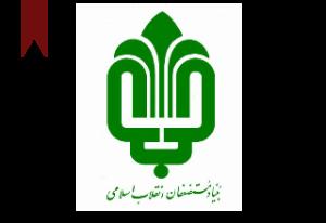 Bonyad e-Mostazafan Foundation
