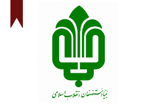 ifmat- Bonyad e-Mostazafan Foundation