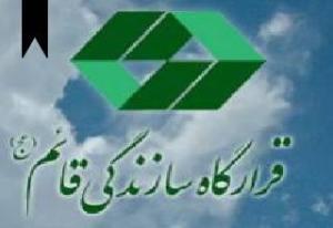 Gharagahe Sazandegi Ghaem