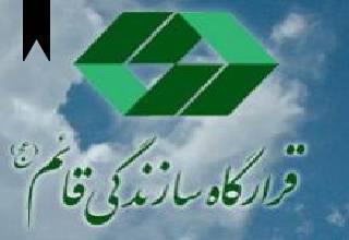 ifmat - Gharagahe Sazandegi Ghaem1