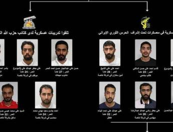 ifmat - Iran Regime's Revolutionary Guards Corps (IRGC) Terrorists Arrested in Bahrain