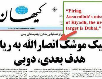 ifmat - Iran regime affiliated Houthis threaten to attack Saudi Arabia and UAE