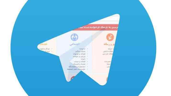 ifmat - Education ministry bans telegram on campuses in Iran