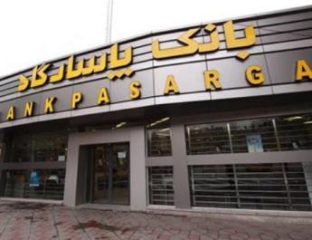ifmat - Suspicios growth of Bank Pasargad during Ahmedinejad presidency