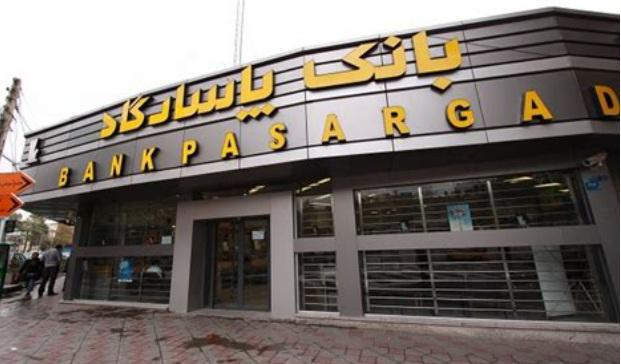 ifmat - Suspicios growth of Bank Pasargad during Ahmedinejad presidency