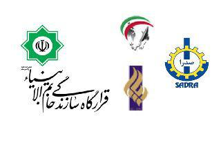 ifmat - List of subsidiaries of Khatam Al-Anbiya