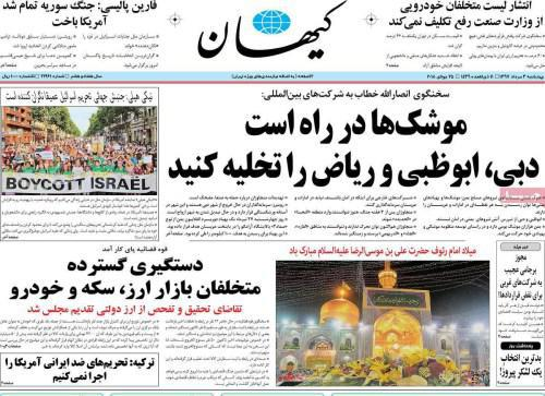 ifmat - What Stands behind Iran War Threats