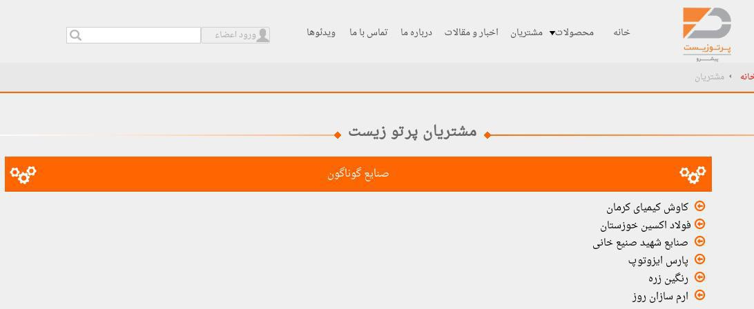 ifmat - Parto Zist Behboud Shaheed Sanai Khani Industries1