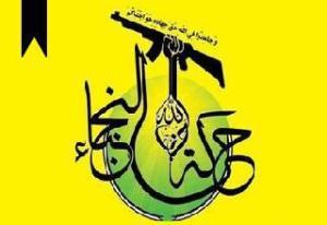 Harakat Hezballah Al Nujaba