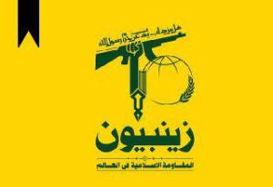 Zaynabiyoun Brigade